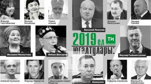 Кого татары и Татарстан потеряли в 2019 году