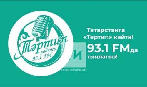 «Тәртип» возвращается: радио собирается «достучаться» даже до тех татар, кто не говорит по-татарски