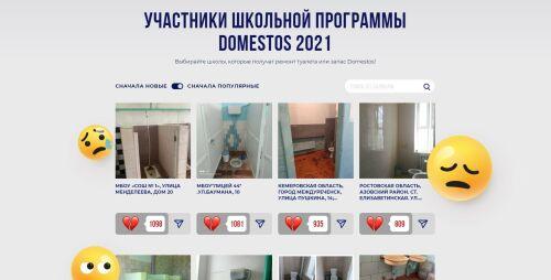 Только один туалет из Татарстана попал в проект от Domestos